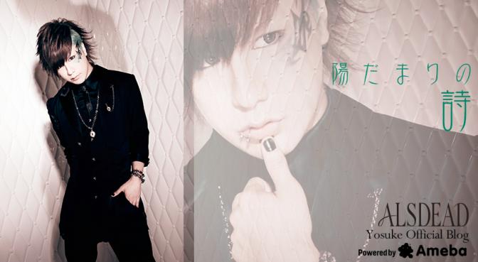 "[Blog] ALSDEAD – Yosuke (2014.05.18) ""The Night is Over"""