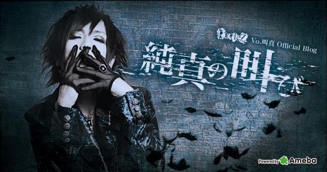 """[Blog] RevleZ – Kyoma (2014.05.11) """"Kashiwa ThumbUp"""""""