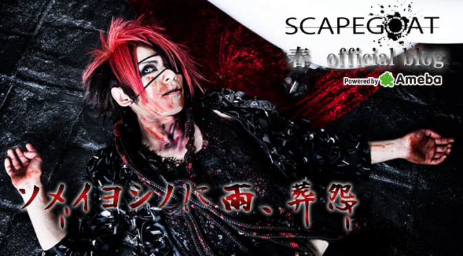"[Blog] SCAPEGOAT – Haru (2014.05.15) ""Page 7414.5"""